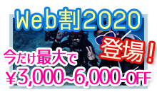 Web割2020登場!