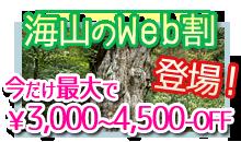 海山のWeb割登場!