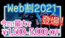 Web割2021登場!